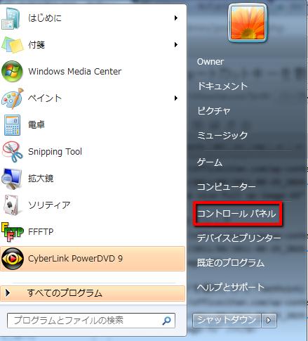 スタートメニューから「コントロールパネル」をクリック(以下、画面はWindows7)