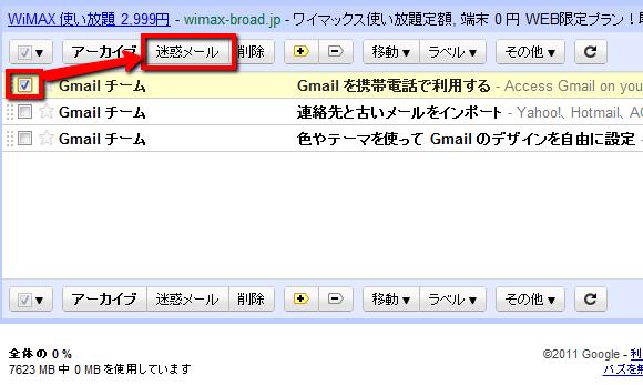 gmaiで迷惑メール対策