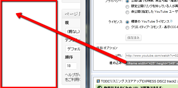 WordPressの編集画面にドラッグアンドドロップします