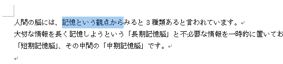 Shift+矢印キー