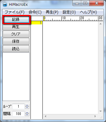 HiMacroEx記録