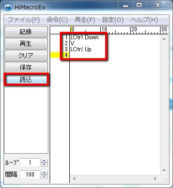 HiMacroEx読込