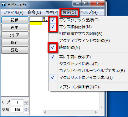 himacro設定